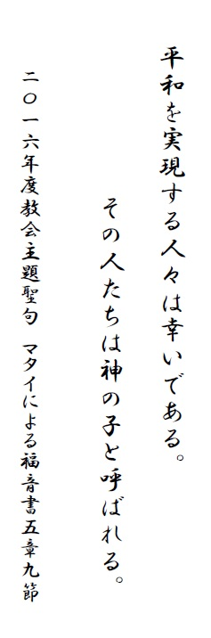 日本キリスト教団 三・一教会(...